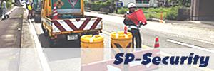 交通誘導警備のイメージ